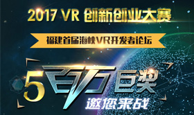 2017VR创新创业大赛福建首届海峡VR开发者论坛