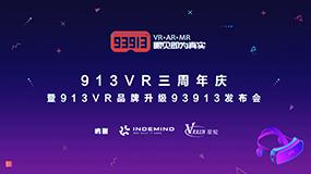 913VR品牌升级93913发布会