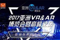 7663携手多家知名硬件厂商 强势登陆亚洲VR&AR博览会