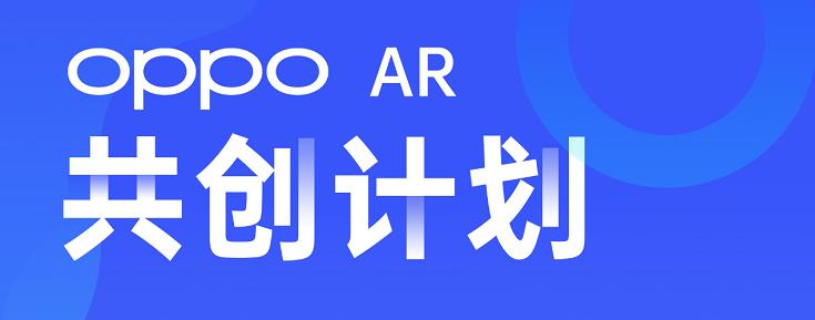 「OPPO AR开发者共创计划」正式启动,赋能行业共同构建AR生态