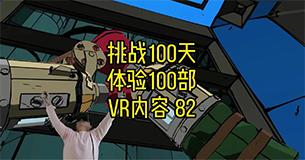 挑战100天体验100部VR内容第82天:「Yupitergrad」
