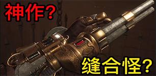 视频丨VR动作RPG「Everslaught」评测