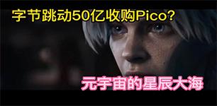 视频丨字节跳动50亿收购Pico?元宇宙的星辰大海