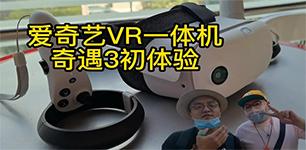 视频丨爱奇艺VR一体机奇遇3初体验,老缪参演!